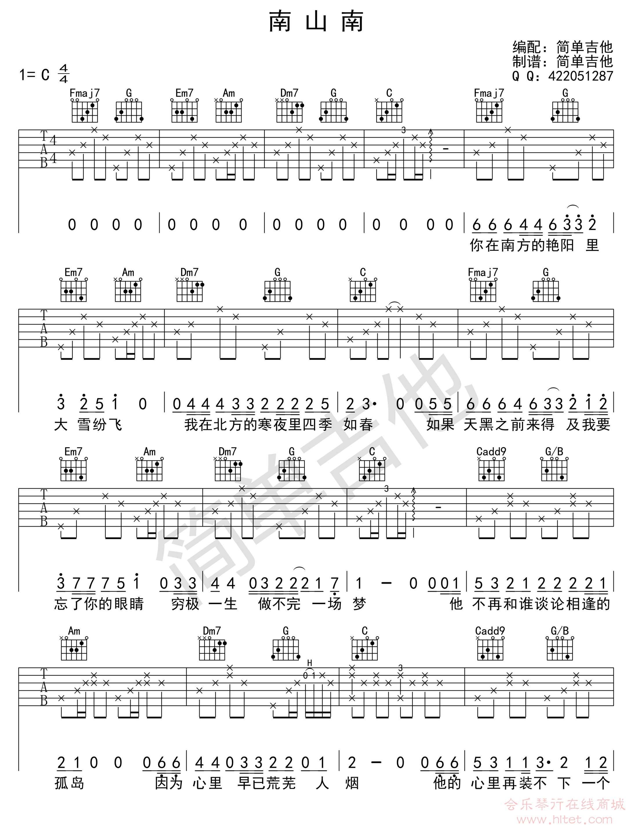 马頔—南山南新手版吉他谱